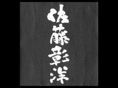 23-kamoshibitokuheijidaiginjosatoakihiro.jpg