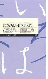 世にも美しい日本語入門.jpg